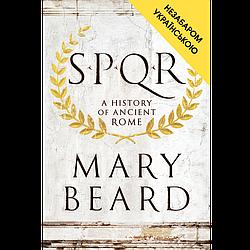 SPQR: Історія Стародавнього Риму. Мері Берд. Bookchef