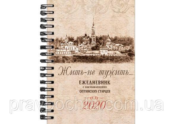 """Православный ежедневник на 2020 год """"Жить - не тужить"""" с наставлениями Оптинских старцев"""