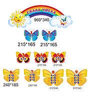Стенди для школи склад числа - Метелики з веселкою