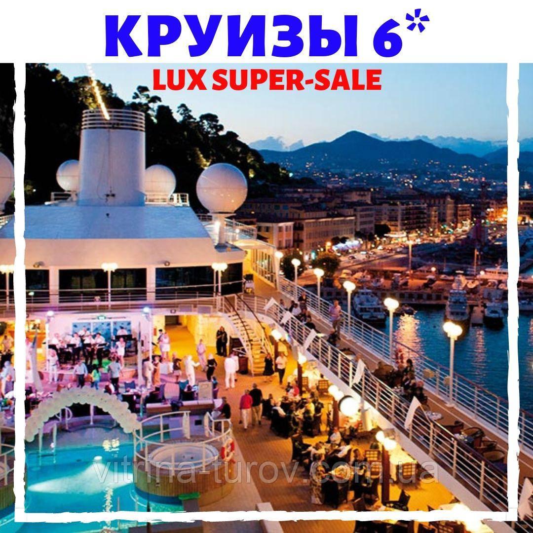 LUX SUPER-SALE: Каюты 6* с видом на море по сниженным ценам!
