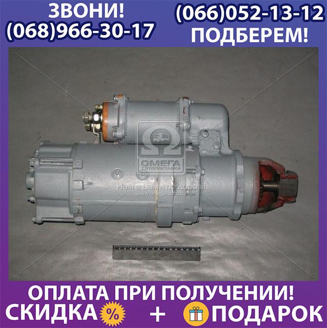 Стартер МАЗ (аналог СТ25-01) на Дв выполненный до 06.2003 г. (пр-во БАТЭ) (арт. СТ142Т-3708000)