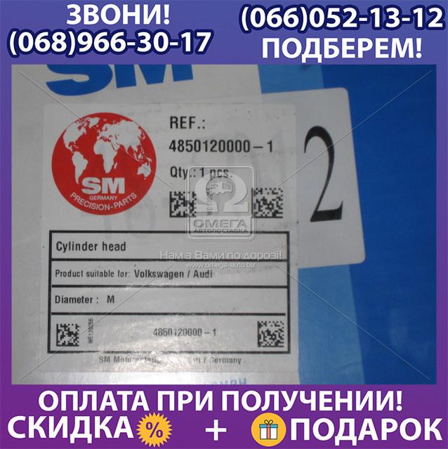 Головка блока цилиндров VAG 1,9TD T4 96-03 ABL 7mm(пр-во SM) (арт. 485012-1)