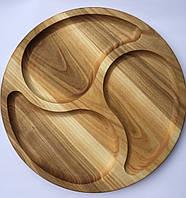 Деревянная круглая менажница на 3 деления D40см.