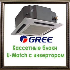 Кассетные блоки U-Match с инвертором кондиционеры GREE