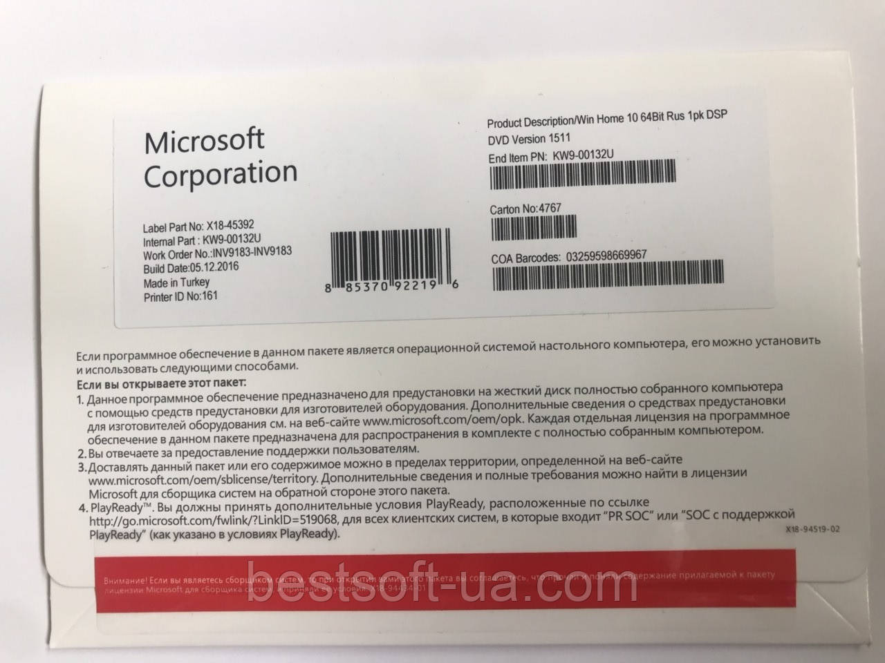 Microsoft Windows 10 Home 64-bit, RUS, OEM-версія, KW9-00132