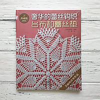 """Японский журнал по вязанию """"Салфетки крючком 50"""", фото 1"""