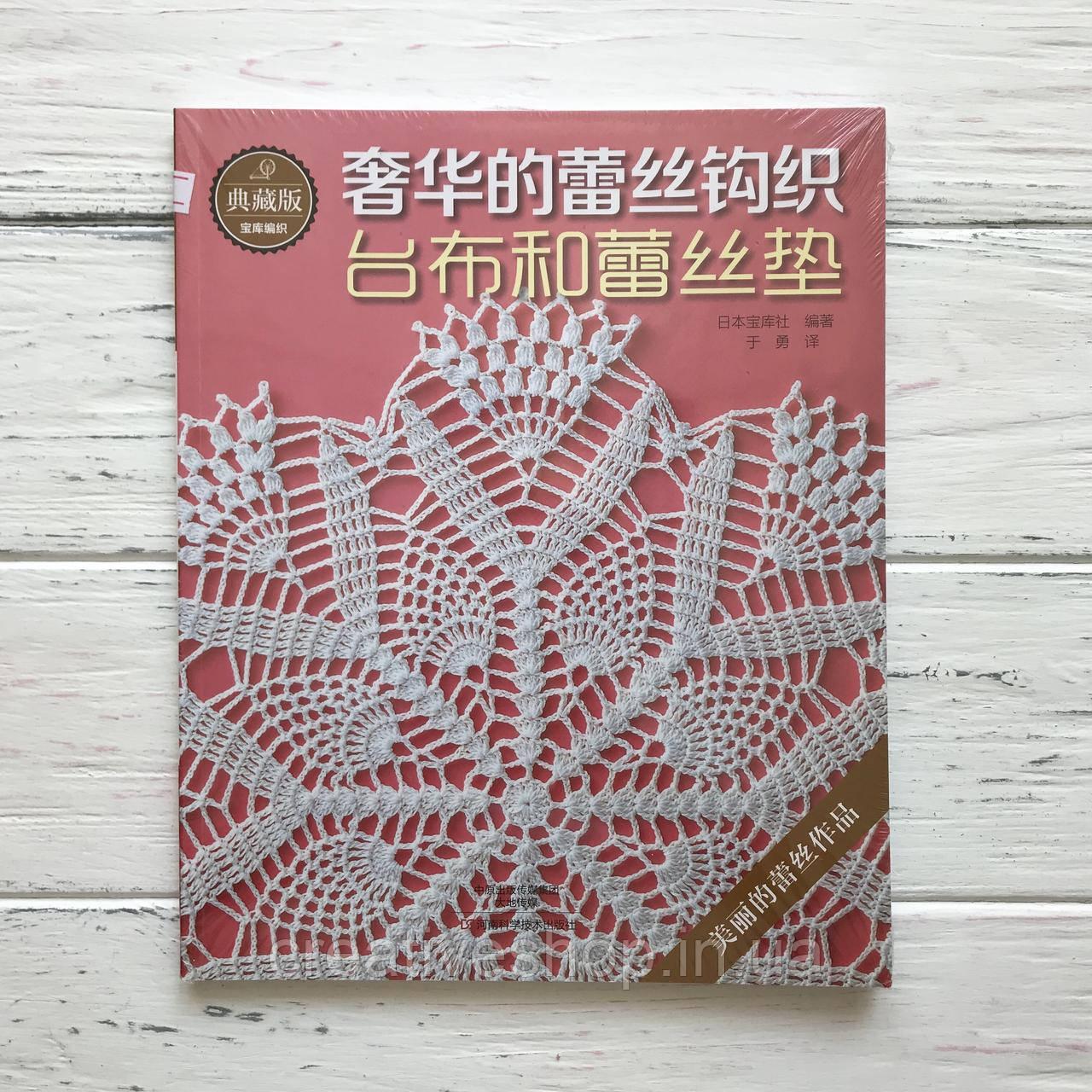"""Японский журнал по вязанию """"Салфетки крючком 50"""""""