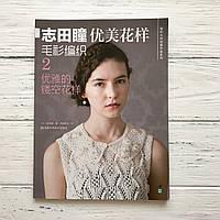 """Японский журнал по вязанию """"Модели №2"""", фото 1"""