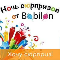 Праздничная Ночь сюрпризов - подарки на День Независимости и День Харькова от Bobilon