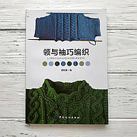 """Японская книга по вязанию """"Отделка изделий"""""""