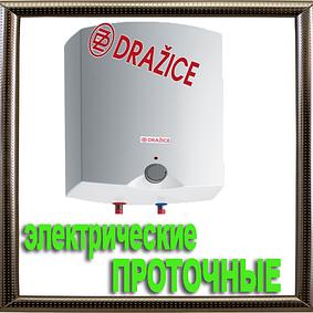 Проточные бойлеры Drazice (Дражице) электрические