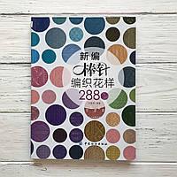 """Японская книга по вязанию """"288 спицы"""""""