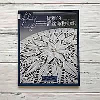 "Японский каталог по вязанию ""Салфетки крючком 32"", фото 1"