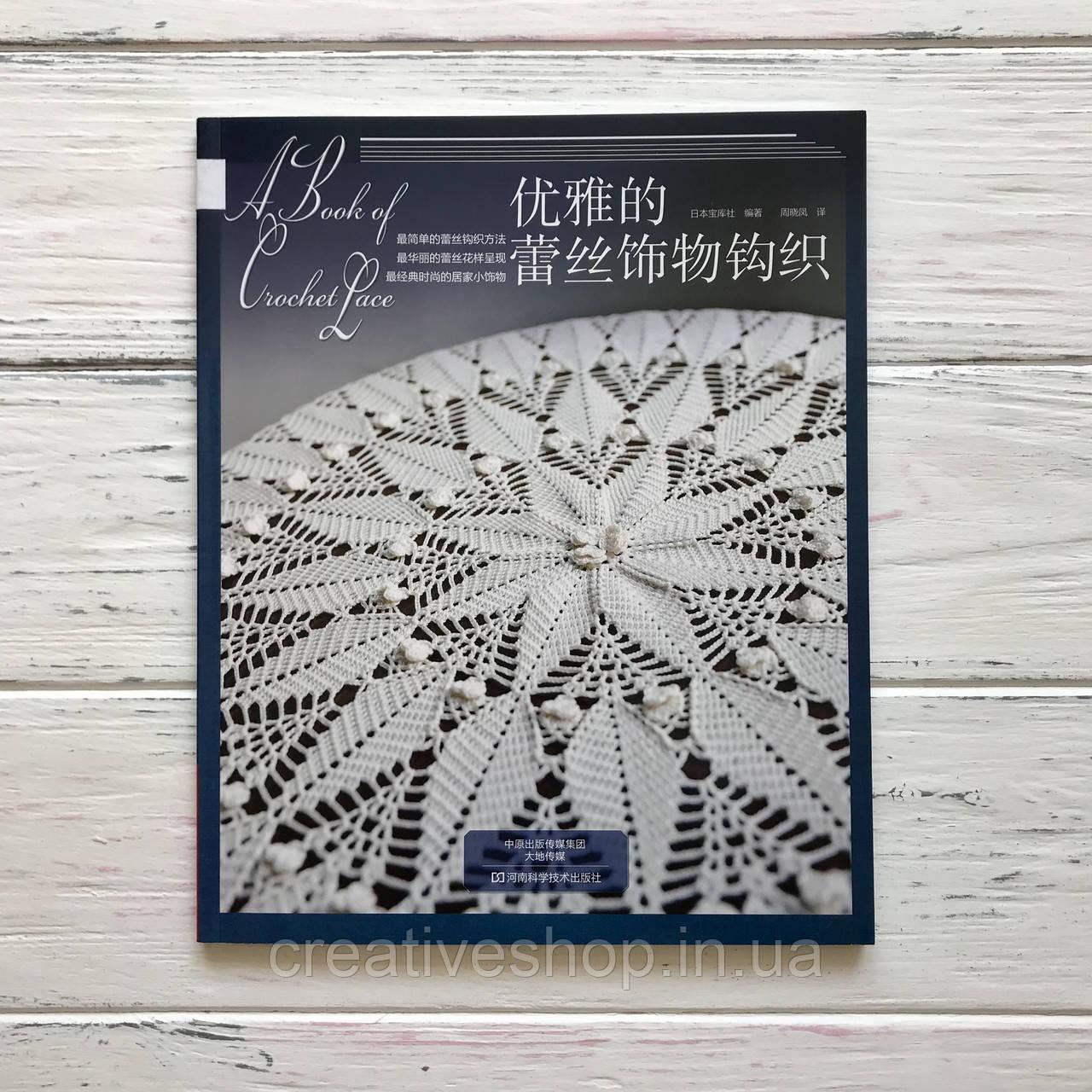 """Японский каталог по вязанию """"Салфетки крючком 32"""""""