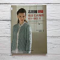 "Японский журнал по вязанию ""Модели II"", фото 1"
