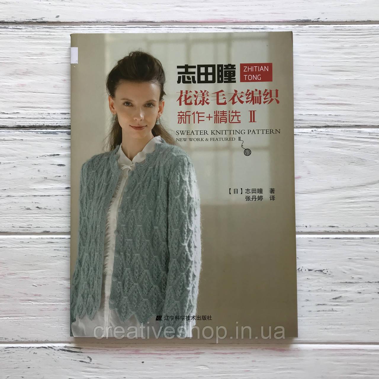 """Японский журнал по вязанию """"Модели II"""""""