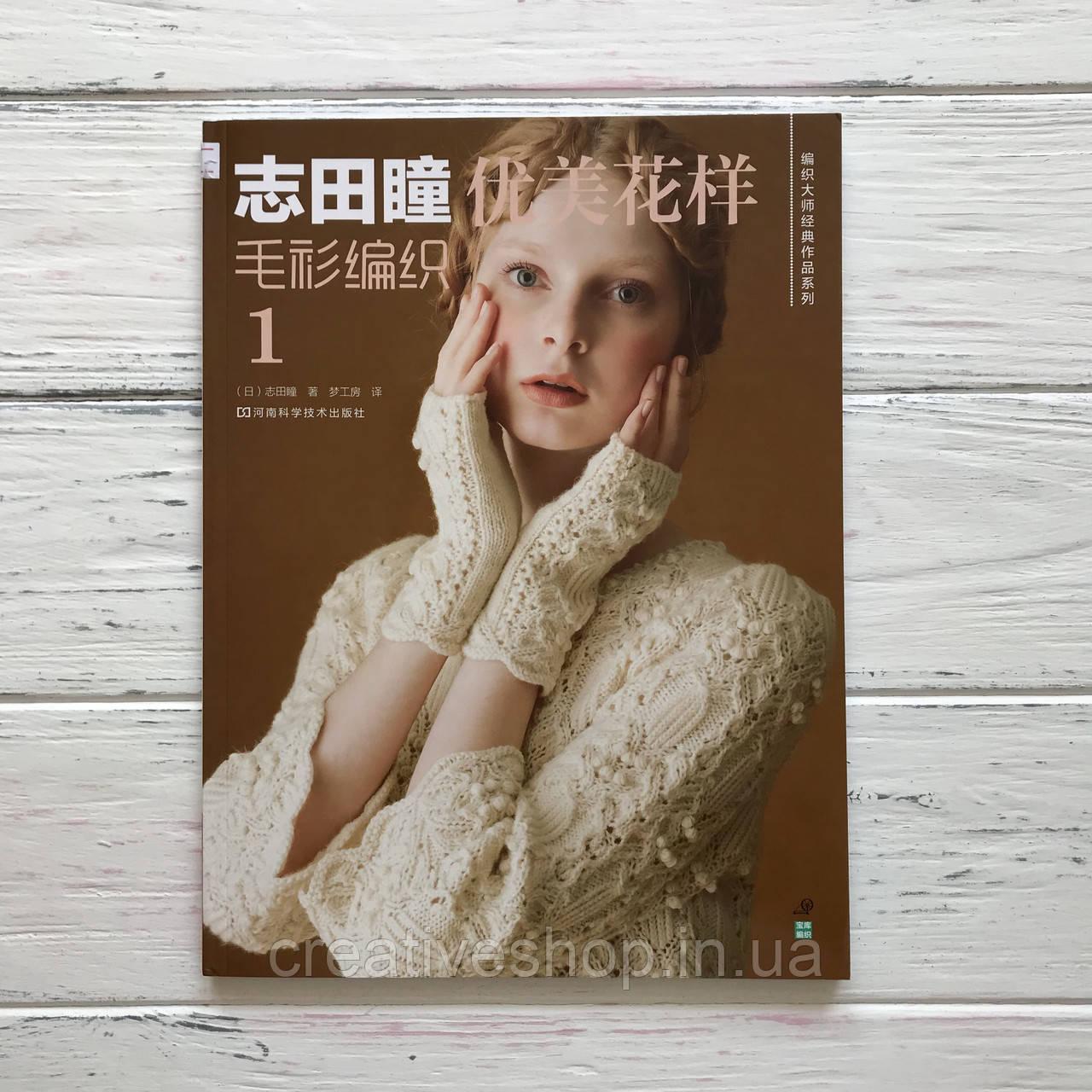 """Японский журнал по вязанию """"Модели №1"""""""