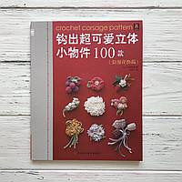 """Японский каталог по вязанию """"Цветы крючком 100"""""""