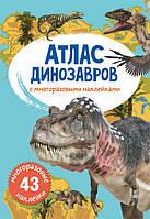БАО Атлас динозавров с многоразовыми наклейками, фото 1