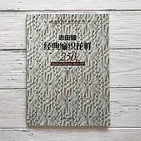 """Японский каталог по вязанию Hitomi Shida """"250 узоров спицами"""", фото 1"""