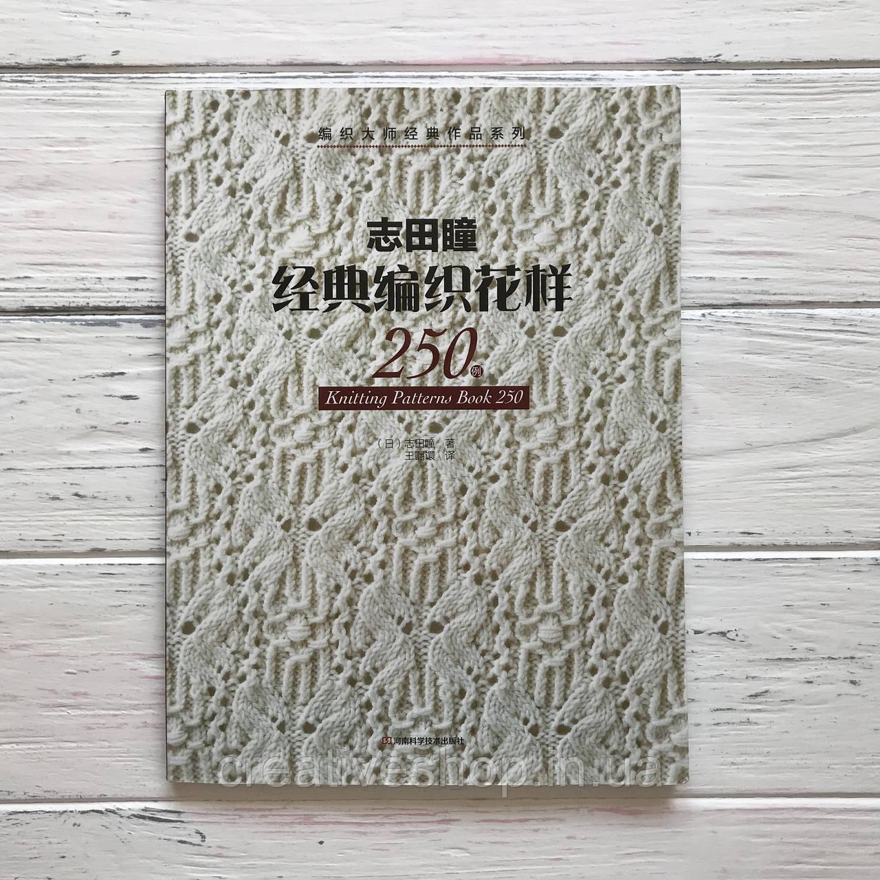 """Японский каталог по вязанию Hitomi Shida """"250 узоров спицами"""""""