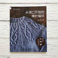 """Японская книга по вязанию """"Бесшовные модели"""""""