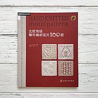 """Японская книга по вязанию """"100 узоров спицами"""""""