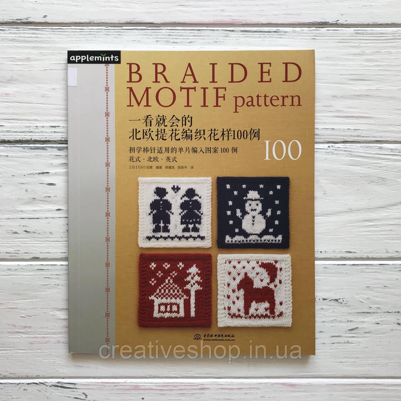 """Японская книга по вязанию """"100 узоров жаккарда"""""""