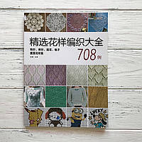 """Японская книга по вязанию """"708 узоров"""""""