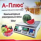 Електронні торгові ваги до 50 кг А-Плюс (ваги електронні торгові A-Plus), фото 7