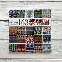 """Японская книга по вязанию """"168 жаккардов"""""""
