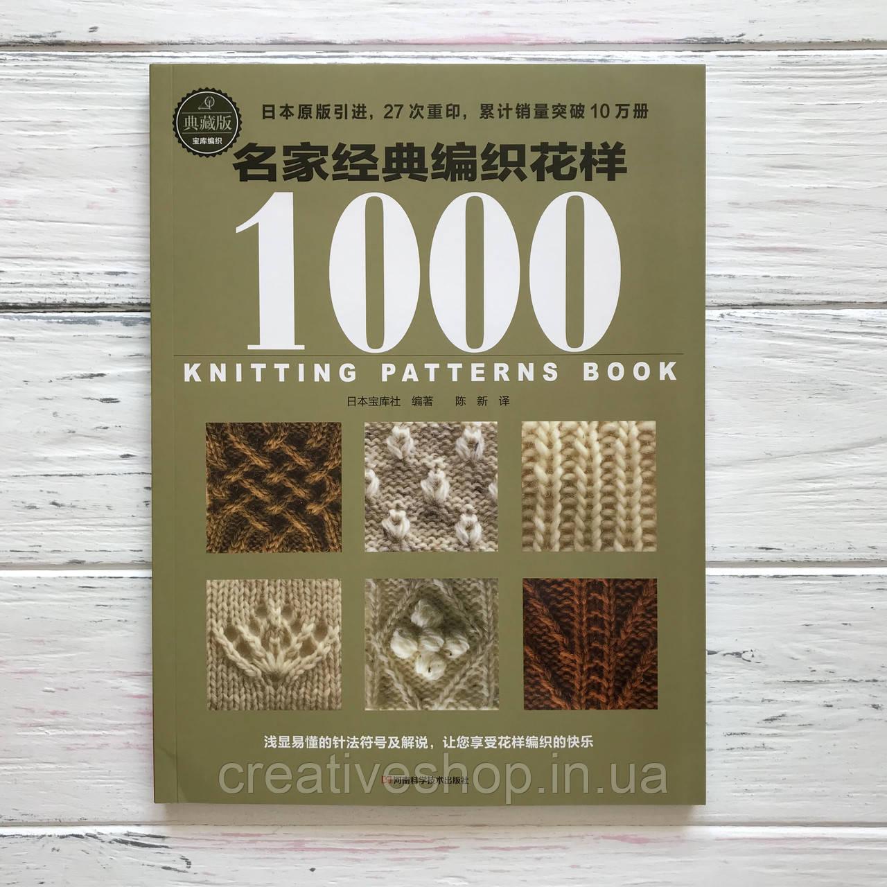 """Японская книга по вязанию """"1000 узоров"""""""