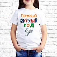 """Семейные футболки с новогодним принтом """"Первый Новый Год"""" Push IT"""