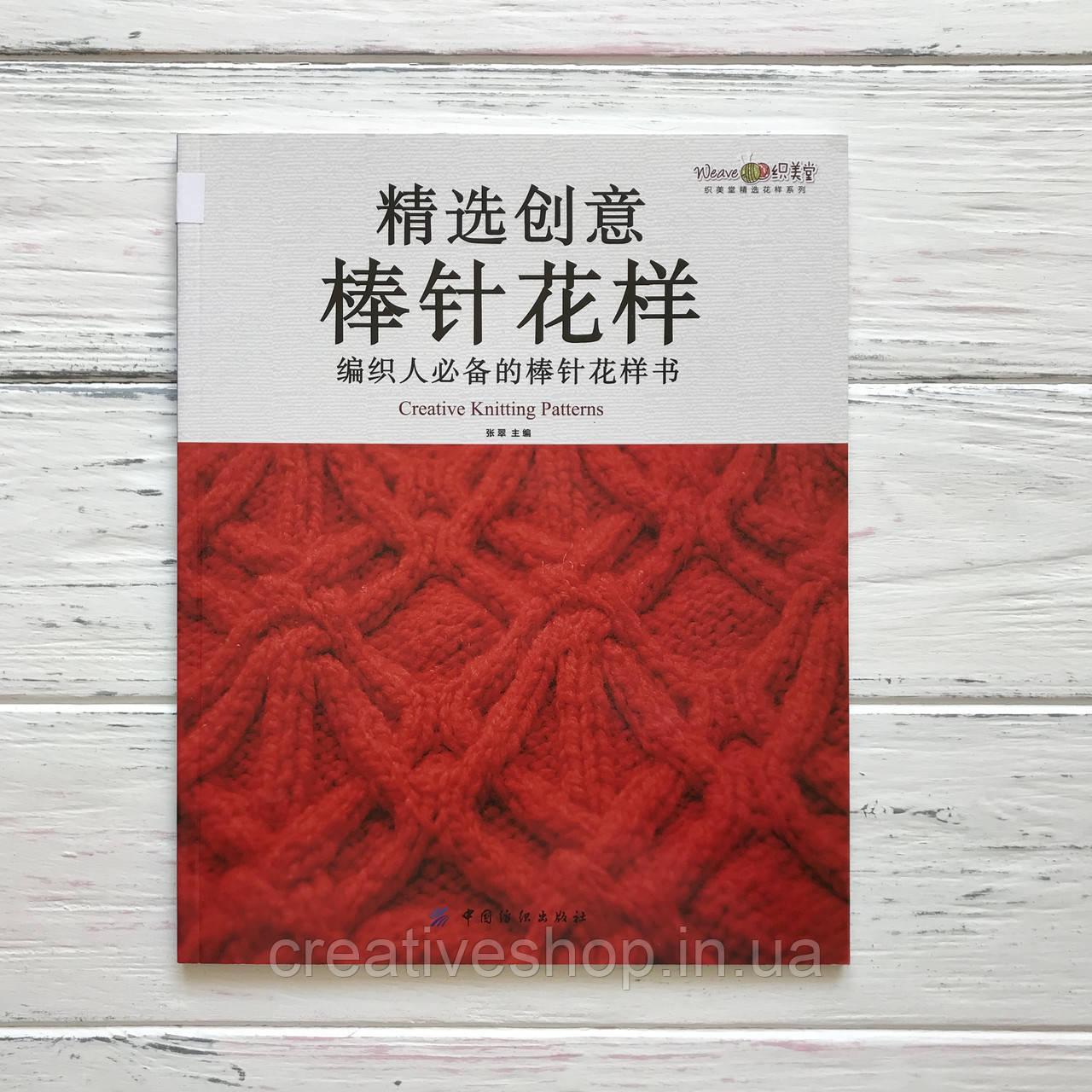 """Японская книга по вязанию """"218 узоров спицами"""""""