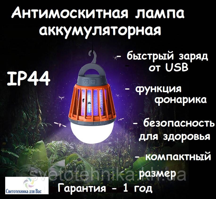 Ловушка (уничтожитель) насекомых аккумуляторная с функцией фонарика SunLight MK-001