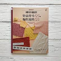 """Японская книга по вязанию """"125 узоров спицами"""", фото 1"""