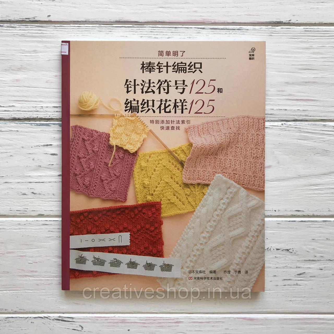 """Японская книга по вязанию """"125 узоров спицами"""""""