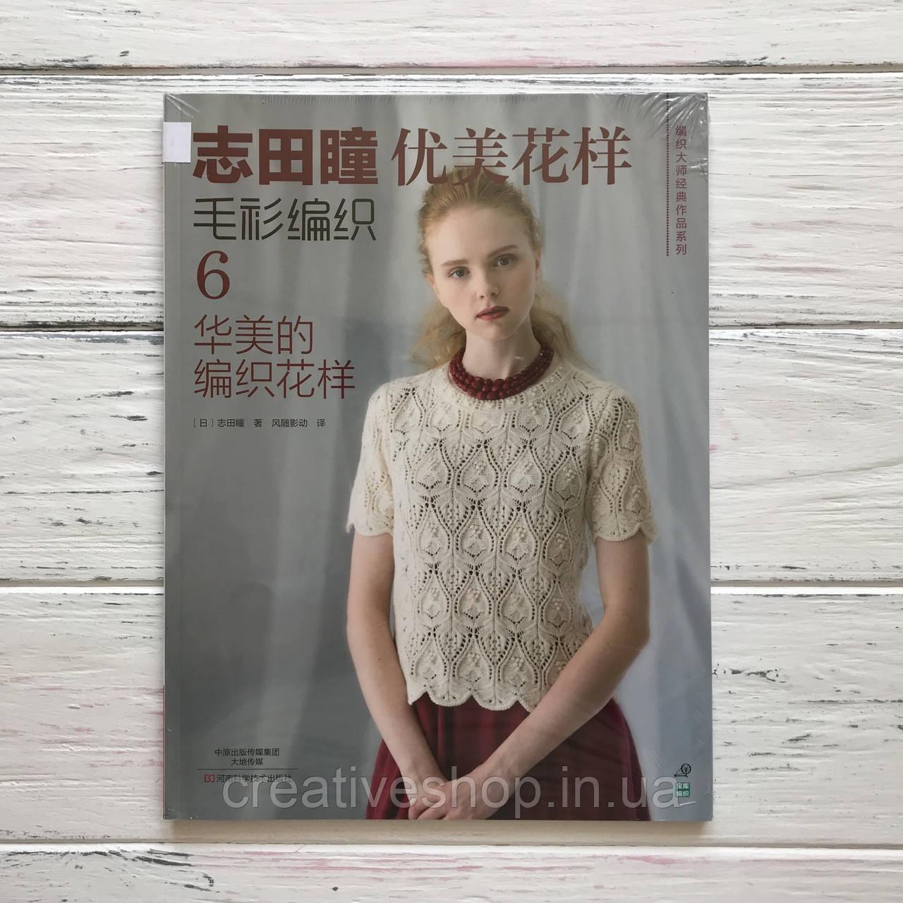 """Японский журнал по вязанию """"Hitomi Shida №6"""""""