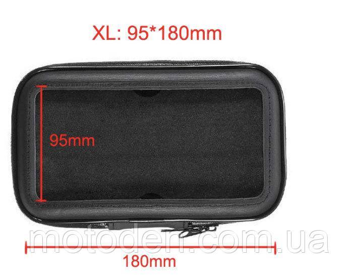 Тримач телефону (навігатора) вологозахисний на кермо в чохлі - сумочці дуже великий 183 * 110 * 30 мм
