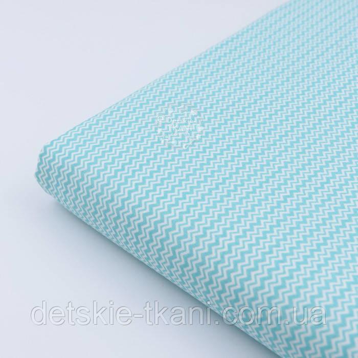 "Лоскут ткани ""Двойной мини зигзаг бирюзового цвета"" на белом, коллекция Mini-mikro, №2125а, размер 23*73 см"