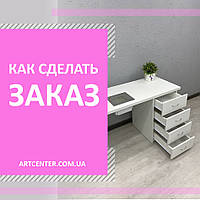Как сделать заказ в artcenter.com.ua?
