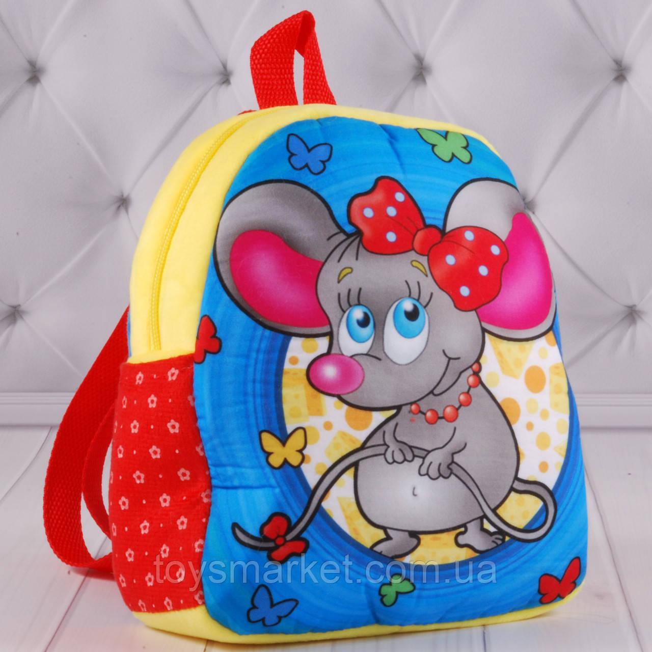 """Детский рюкзак с мышкой """"Муся"""", плюшевый рюкзачок с мышкой, рюкзак в садик"""