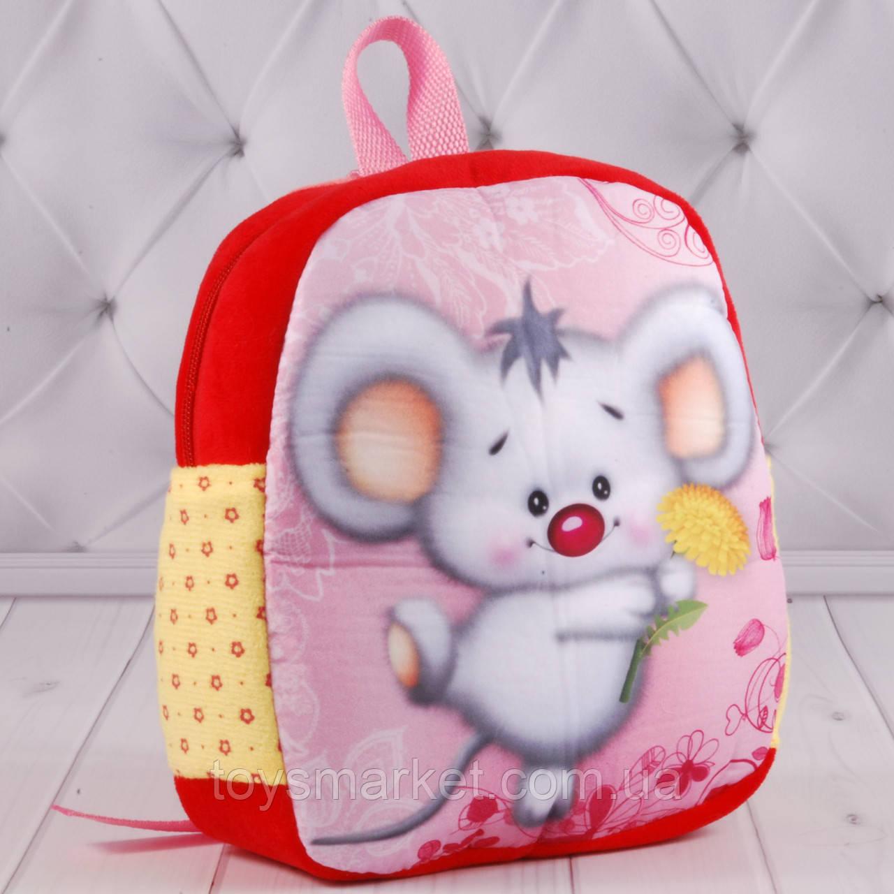 """Детский рюкзак с мышкой """"Муся 2"""", плюшевый рюкзачок с мышкой, рюкзак в садик"""