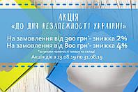 До Дня Незалежності України діють знижки