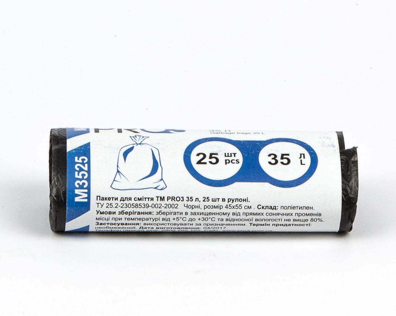 Пакети  для сміття 35 л/25 шт, чорні, PRO3