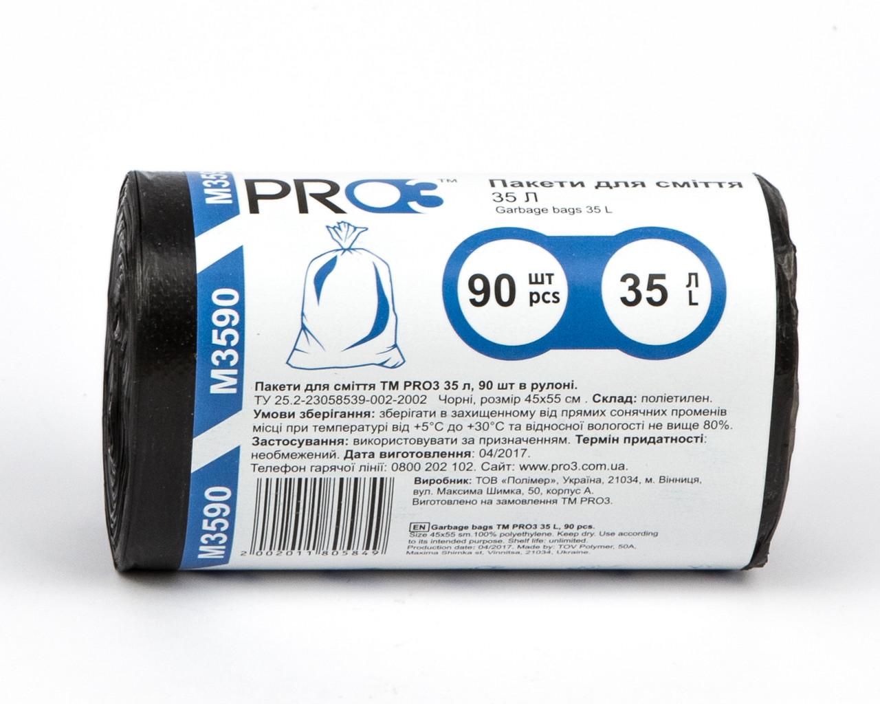 Пакети  для сміття 35 л/90 шт, чорні, PRO3
