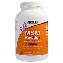 """Метилсульфонилметан в порошке NOW Foods """"MSM Powder"""" здоровье суставов (454 г)"""