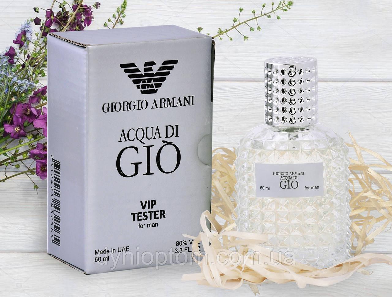 Тестер мужской VIP Giorgio Armani Acqua Di Gio 60ml