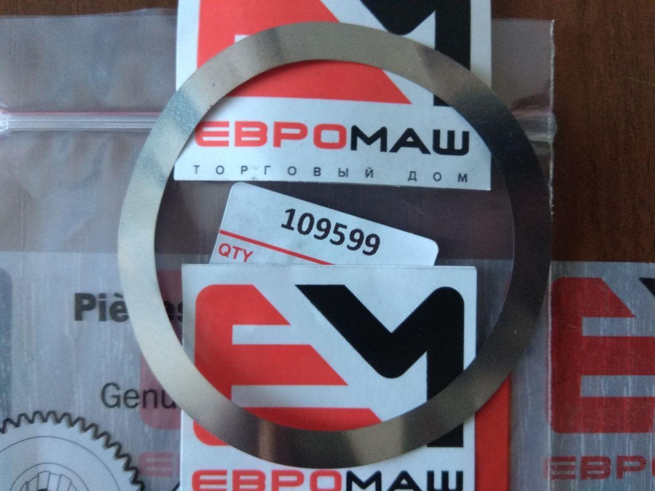 Шайба металева регулювальна Manitou 109599 (Маніту, Маниту) оригінал