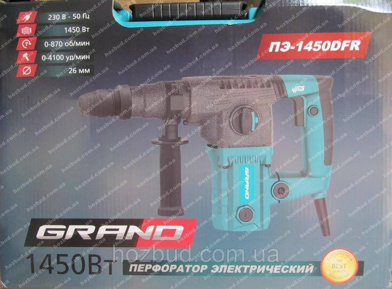 Перфоратор Grand ПЭ-1450DFR (съемный ДФР патрон)
